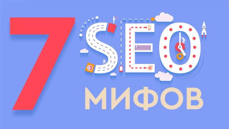 SEO мифы: 7 самых распространенных заблуждений о поисковой оптимизации