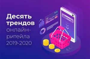 Ecommerce: 10 трендов на 2019–2020 годы