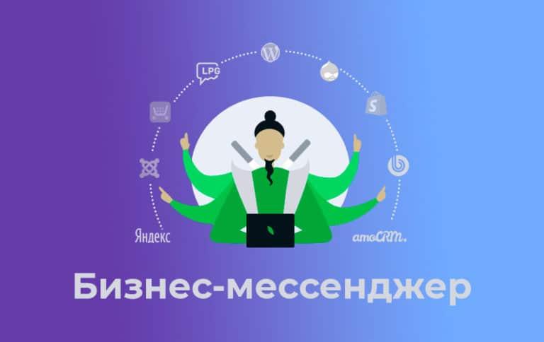 Повышаем конверсию с сайта с помощью бизнес-мессенджера