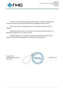 Бурение и заканчивание нефтегазовых скважин ООО «ГНС»