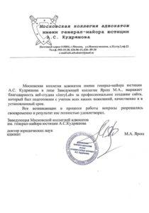 Московская коллегия адвокатов имени генерал-майора юстиции А.С. Кудряшова